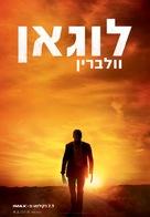 Logan - Israeli Movie Poster (xs thumbnail)