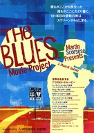 """The Blues"" - Japanese Movie Poster (xs thumbnail)"