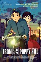 Kokuriko zaka kara - Movie Poster (xs thumbnail)