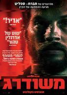 Upgrade - Israeli Movie Poster (xs thumbnail)