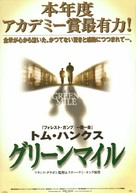 The Green Mile - Japanese Movie Poster (xs thumbnail)