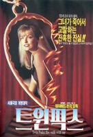 Twin Peaks: Fire Walk with Me - South Korean DVD movie cover (xs thumbnail)