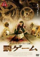 Simon Says - Japanese Movie Cover (xs thumbnail)