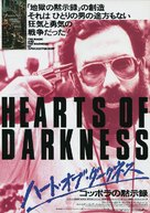 Hearts of Darkness: A Filmmaker's Apocalypse - Japanese Movie Poster (xs thumbnail)
