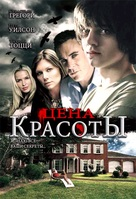 Beautiful - Russian Movie Cover (xs thumbnail)