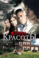 Beautiful - Russian Movie Cover (xs thumbnail)