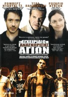 A Guide to Recognizing Your Saints - Greek DVD movie cover (xs thumbnail)