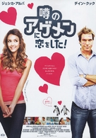 Good Luck Chuck - Japanese Movie Poster (xs thumbnail)