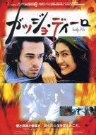 Gadjo dilo - Japanese Movie Poster (xs thumbnail)