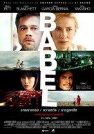 Babel - Thai Movie Poster (xs thumbnail)