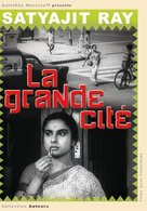 Mahanagar - French Movie Cover (xs thumbnail)