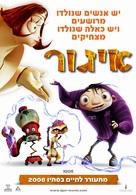 Igor - Israeli Movie Poster (xs thumbnail)