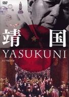 Yasukuni - Japanese Movie Cover (xs thumbnail)