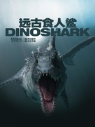 Dinoshark - Chinese Movie Poster (xs thumbnail)