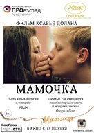 Mommy - Russian Movie Poster (xs thumbnail)