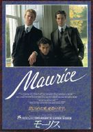 Maurice - Japanese DVD cover (xs thumbnail)