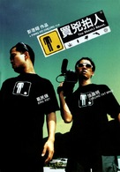 Maai hung paak yan - Hong Kong Movie Poster (xs thumbnail)