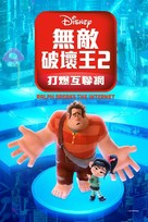 Ralph Breaks the Internet - Hong Kong Movie Cover (xs thumbnail)
