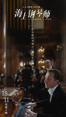 La leggenda del pianista sull'oceano - Chinese Movie Poster (xs thumbnail)