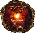 Journey to the Center of the Earth - Russian poster (xs thumbnail)