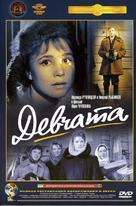 Devchata - Russian DVD cover (xs thumbnail)