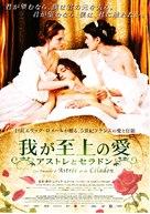 Les amours d'Astrée et de Céladon - Japanese Movie Poster (xs thumbnail)