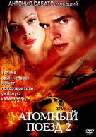 Seconds to Spare - Russian DVD cover (xs thumbnail)