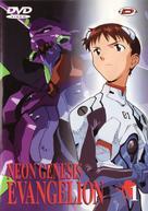 """Shin seiki evangerion"" - Portuguese DVD cover (xs thumbnail)"