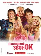 Last Call - Russian Movie Poster (xs thumbnail)