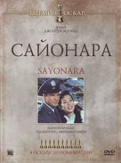 Sayonara - Russian DVD cover (xs thumbnail)