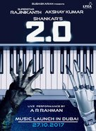 2.0 -  Movie Poster (xs thumbnail)