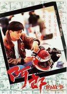 All About Ah-Long - Hong Kong DVD movie cover (xs thumbnail)