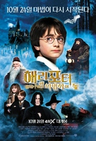Harry Potter and the Sorcerer's Stone - South Korean Re-release movie poster (xs thumbnail)