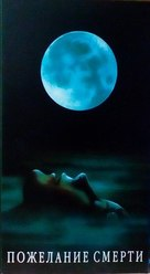 Nightwish - Russian Movie Cover (xs thumbnail)