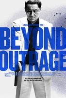 Autoreiji: Biyondo - Movie Poster (xs thumbnail)
