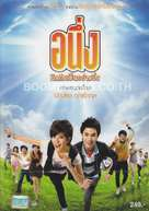 Miss You Again - Thai Movie Cover (xs thumbnail)