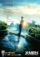X-Men: First Class - Japanese Movie Poster (xs thumbnail)