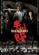 Hanjirô - Japanese Movie Poster (xs thumbnail)