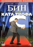Bean - Russian DVD cover (xs thumbnail)