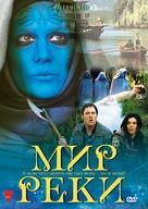 Riverworld - Russian Movie Cover (xs thumbnail)