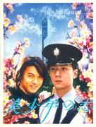 Bishonen - Hong Kong Movie Poster (xs thumbnail)
