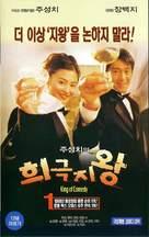 Hei kek ji wong - South Korean VHS cover (xs thumbnail)