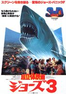 Jaws 3D - Japanese Movie Poster (xs thumbnail)