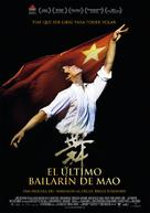 Mao's Last Dancer - Spanish Movie Poster (xs thumbnail)