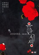 Eumranseosaeng - South Korean poster (xs thumbnail)
