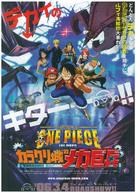 One piece: Karakuri shiro no Mecha Kyohei - Japanese Movie Poster (xs thumbnail)