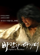 Baramui Fighter - South Korean Movie Poster (xs thumbnail)