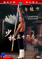 Shao Lin san shi liu fang - Hong Kong Movie Cover (xs thumbnail)