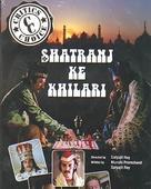 Shatranj Ke Khilari - Indian DVD cover (xs thumbnail)