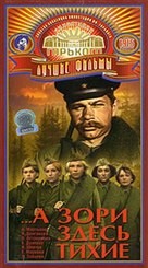 A zori zdes tikhie - Russian VHS cover (xs thumbnail)